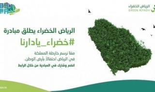 الرياض الخضراء ترسم خريطة السعودية بالأشجار المحلية