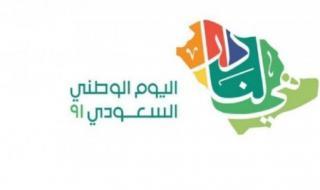 منظومة برامج للاحتفال باليوم الوطني بتعليم عسير