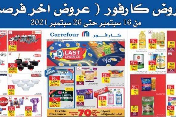عروض كارفور مصر من 16 سبتمبر حتى 26 سبتمبر 2021 عروض اخر فرصة
