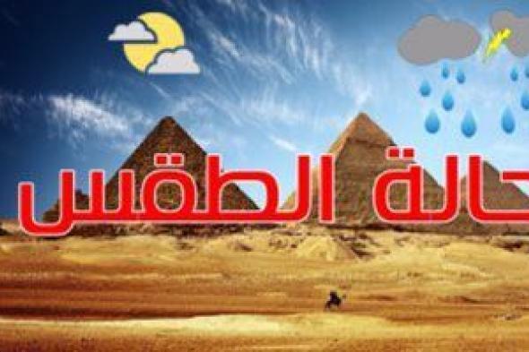 حالة الطقس اليوم الأحد 19/9/2021 فى مصر