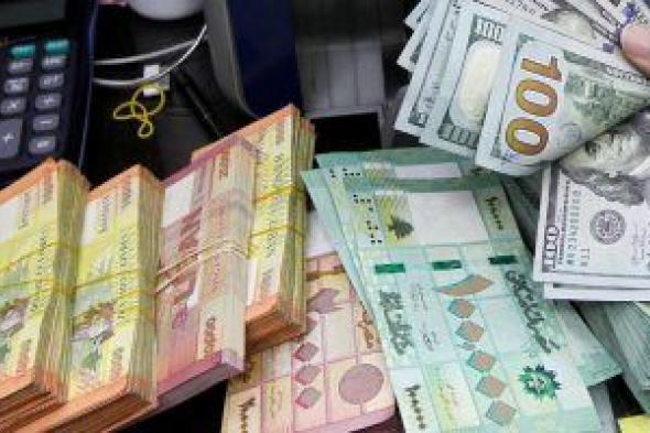 لبنان: قفزة لسعر صرف الدولار بعد يومين من التراجع أمام الليرة اللبنانية