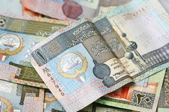 سعر الدينار الكويتى اليوم الخميس 21-10-2021