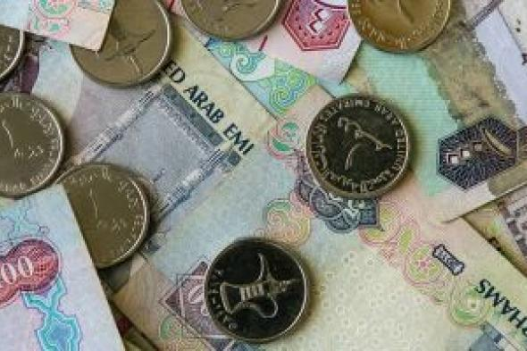سعر الدرهم الإماراتى اليوم الخميس 21-10-2021