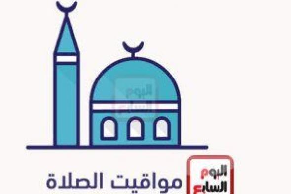 مواقيت الصلاة اليوم الجمعة 22/10/2021 بمحافظات مصر والعواصم العربية